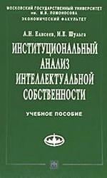 Институциональный анализ интеллектуальной собственности. Учебное пособие