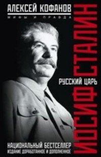 Русский царь Иосиф Сталин, Алексей Кофанов