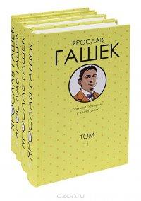 Ярослав Гашек. Собрание сочинений в 4 томах (комплект)