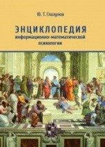 Энциклопедия информационно-математической психологии