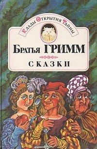 Братья Гримм. Сказки. В двух томах. Том 1