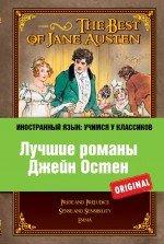 Лучшие романы Джейн Остен