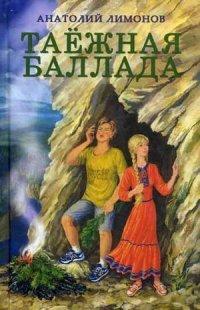 Таежная баллада; Супергерой: приключенческие романы. Лимонов А.И
