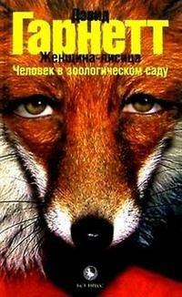 Женщина-лисица. Человек в зоологическом саду