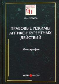 Правовые режимы антиконкурентных действий. Монография, Мария Александровна Егорова