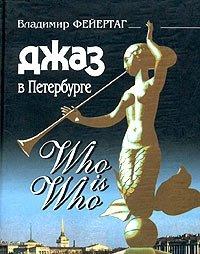 Джаз в Петербурге. Who is Who