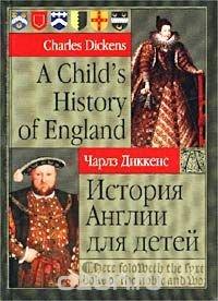 История Англии для детей / А Child`s History of England