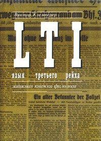 LTI. Язык Третьего рейха. Записная книжка филолога