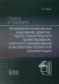 Новое в порядке проведения инженерных изысканий, архитектурно-строительного проектирования, сметного нормирования и экспертизы проектной документации
