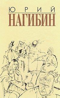 Юрий Нагибин. Избранные произведения в трех томах. Том 2