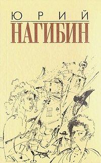 Юрий Нагибин. Избранные произведения в трех томах. Том 3