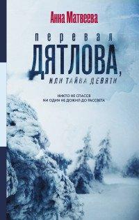 Перевал Дятлова, или Тайна девяти, Анна Матвеева
