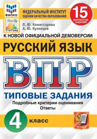 Русский язык. 4 класс. ВПР. Типовые задания. 15 вариантов