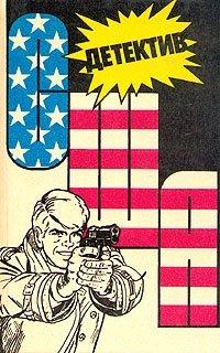 Детектив США. Комплект из 10 книг. Книга 2