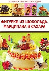 Фигурки из шоколада, марципана и сахара