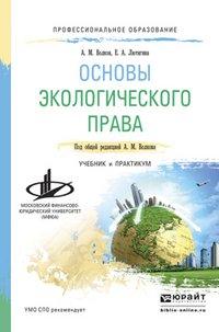 Основы экологического права. Учебник и практикум