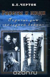 """Ракеты и люди. Том 3. Горячие дни """"холодной войны"""""""