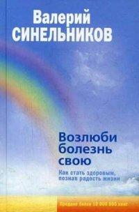 Синельников В.В..Возлюби болезнь свою