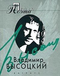 Владимир Высоцкий. Проза поэта, Владимир Высоцкий