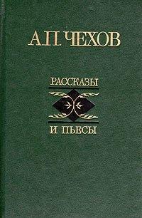 А. П. Чехов. Рассказы и пьесы