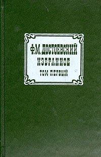 Ф. М. Достоевский. Избранное. В двух томах. Том 1