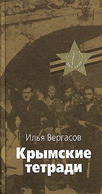 Крымские тетради, Илья Вергасов