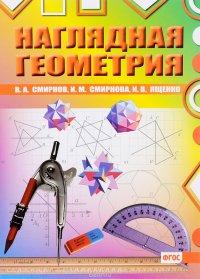 Решебник шарыгина наглядная геометрия