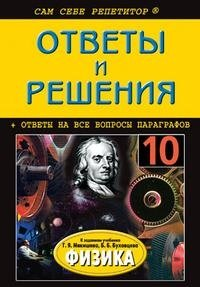 "Ответы и решения к заданиям учебника Г. Я. Мякишева, Б. Б. Буховцева ""Физика. 10 класс"""