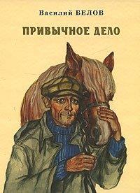 Привычное дело, Василий Белов