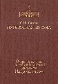 Путеводная звезда. Очерк об истории Центральной заводской лаборатории Ижорских заводов