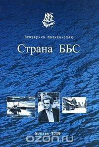 Страна ББС