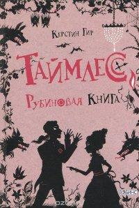 Таймлесс. Рубиновая книга, Керстин Гир