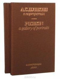 А. С. Пушкин в портретах / Pushkin a gallery of portraits (комплект из 2 книг)