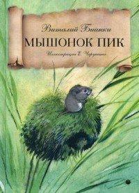 Мышонок Пик, Виталий Бианки