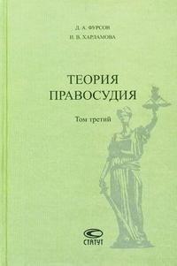 Теория правосудия. Том 3, Д. А. Фурсов, И. В. Харламова