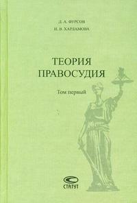 Теория правосудия. В 3 томах. Том 1. Теория и практика организации правосудия