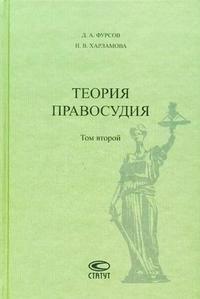 Теория правосудия. В 3 томах. Том 2. Гражданское судопроизводство как форма отправления правосудия, Д. А. Фурсов, И. В. Харламова