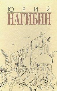 Юрий Нагибин. Избранные произведения в трех томах. Том 1