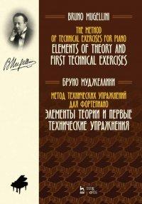 Метод технических упражнений для фортепиано. Элементы теории  и первые технические упражнения. Уч. пособие, 2-е изд., стер