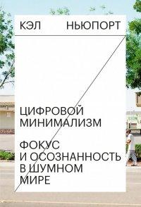 Цифровой минимализм. Фокус и осознанность в шумном мире, Кэл Ньюпорт