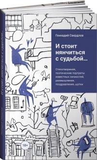 И стоит нянчиться с судьбой..., Геннадий Свердлов