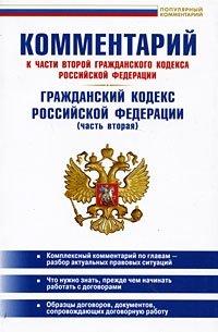 Комментарий к части 2 Гражданского кодекса Российской Федерации. Гражданский кодекс Российской Федерации (часть 2)