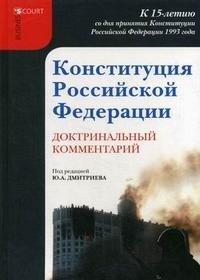 Конституция Российской Федерации. Доктринальный комментарий
