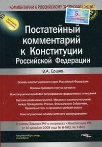Постатейный комментарий к Конституции Российской Федерации