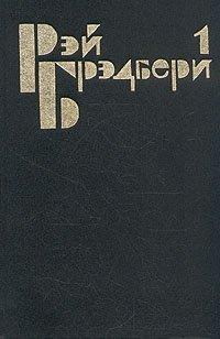 Рэй Брэдбери. Избранные сочинения в трех томах. Том 1