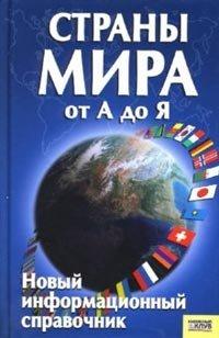 Страны мира от А до Я