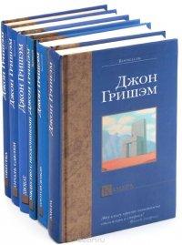 """Джон Гришэм. Серия """"Bestseller"""" (комплект из 6 книг)"""