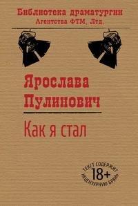Как я стал…, Ярослава Пулинович