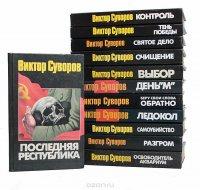 Виктор Суворов. Сочинения (комплект из 12 книг)