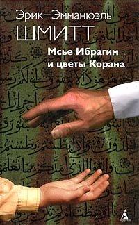 Мсье Ибрагим и цветы Корана